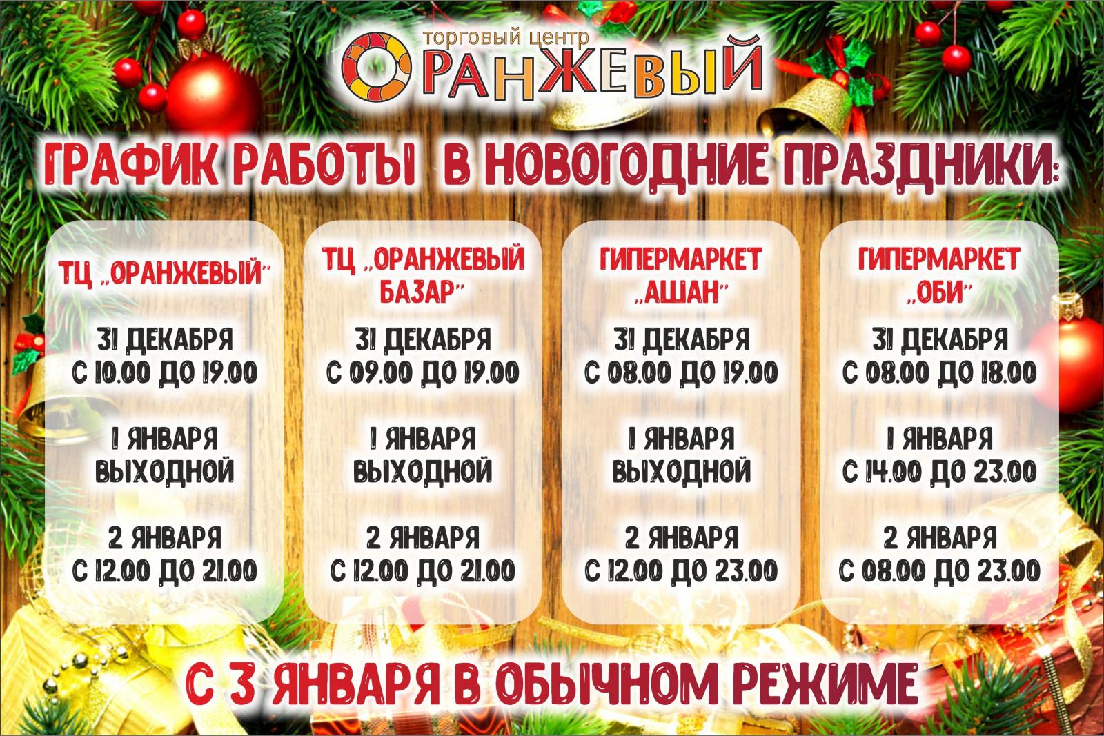 работа в новогодние праздники саратов